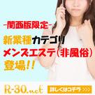 【R-30】関西版に新業種カテゴリ「メンズエステ(非風俗)」が登場!