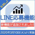 【R-30】LINE応募機能に新機能追加!