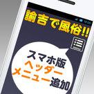 【諭吉で風俗】ユーザビリティUP♪♪スマホ版「ヘッダーメニュー機能」追加のお知らせ!
