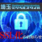 【埼玉デリヘルスタイル】SSL化のお知らせ