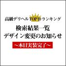【高級デリヘルTOP10ランキング】検索結果一覧のデザイン変更のお知らせ!~実装完了~