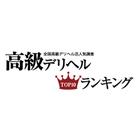 【高級デリヘルTOP10ランキング】店舗ページリニューアル!