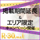 【R-30.net】期間限定!掲載期間延長キャンペーンと鶯谷&船橋エリア新規・復活お申込みキャンペーンのお知らせです!