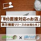 【高級デリヘル.jp/高級デリエステ.JP】  『Web面接対応のお店』の表示機能リリースのお知らせ♪