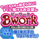 【Bwork-ビーワーク-】半年3万円!2周年記念キャンペーンのお知らせ