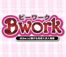 【Bwork-ビーワーク-】全国版OPENのお知らせです!