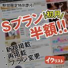 【イクリスト】新規・プラン変更・再掲載の区切り無し!Sプラン半額キャンペーン開催!