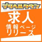 【デリヘルタウン】求人情報ページリリース!