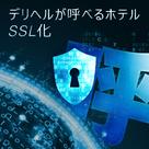 【デリヘルが呼べるホテル】サーバー強化!SSL化のおしらせ