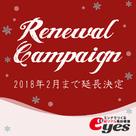 【eyes】口コミ付くまで無料!!口コミ保証付きリニューアルキャンペーンが、2018年2月末までとなりました!