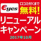 【eyes】口コミ付くまでずーーーーっと無料♪口コミ保証付きリニューアルキャンペーン開催!!