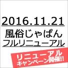 【風俗じゃぱん】フルリニューアル&リニューアルキャンペーンのお知らせ