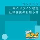 【フーゾクDX】ガイドライン変更のお知らせ