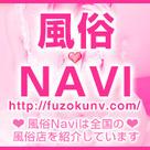 【風俗Navi】姉妹サイトリリースのお知らせ