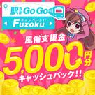【駅ちか人気!風俗ランキング】ついに!「会員機能」実装&「Go Go Fuzoku キャンペーン」開催!!