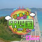 【ぴゅあらば】無料券大量配布キャンペーン開催!