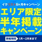【イクリスト】エリア限定!6ヶ月掲載キャンペーン開催!