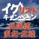 【イクリスト】北・北・北!!!!!キタエリア限定CP!!!!!!