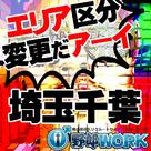 【野郎WORK】埼玉千葉エリア区分変更のお知らせ