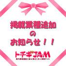 【トチギJAM】掲載業種に「メンズエステ」が追加されました!