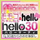 【お得情報】【モモコちゃんねる】&【hello30】お試しモニター募集!