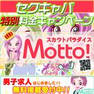 【Motto】「セクキャバ特別料金キャンペーン」決定!