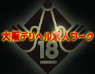 『大阪 デリヘル 求人』検索3位【大阪デリヘル求人ワーク】掲載店舗様募集!