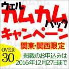 【OVER30】期間&エリア限定!!カムカムキャンペーン♪
