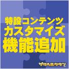 【デリヘルタウン】特設コンテンツ機能追加!