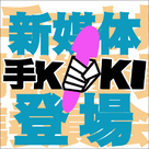 【手コキ推進委員会】2016.10.1、オープン