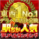 【駅ちか!】※最新ピックアップ枠の空き情報!!※9/29付