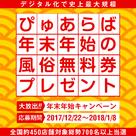 【ぴゅあらば】750枚超!無料券大放出キャンペーン開催!!