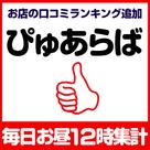 【ぴゅあらば】店舗一覧ページリニューアル&口コミランキングリリース!