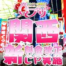 【Qプリ】関西エリア掲載料金変更、新キャンペーン実施のお知らせ