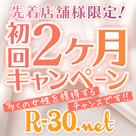 【R-30関西】先着店舗様限定!「VIPプラン」「注目のお仕事プラン」初回2ヶ月キャンペーンのお知らせ