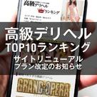 【高級デリヘルTOP10ランキング】プラン改定!スマホページリニューアルのお知らせ