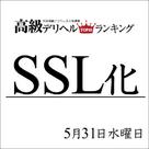 【高級デリヘルTOP10ランキング】SSL化のお知らせ