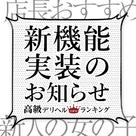【高級デリヘルTOP10ランキング】10/21(水)新機能実装のお知らせ♪