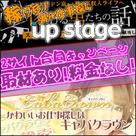 【アップステージ】&【キャバクラウン】セットキャンペーンのお知らせ&お得な取材特集のお知らせ