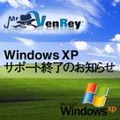 【Mr.Venrey】Windows XPのサポート終了に伴うお知らせ
