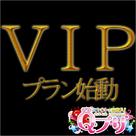 【Qプリ】VIPプラン始めます