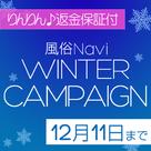 【風俗Navi】りんりん保証&WINTERキャンペーン