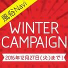 【風俗Navi】ラストチャンス♪WINTERキャンペーン、期間延長!!