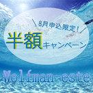 【wolfman-este】7月に引き続き8月もやります!8月はなんと・・・掲載料金<半額☆キャンペーン!!>